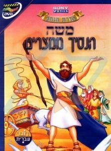 משה: הנסיך ממצרים *מדובב לעברית*