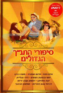 סיפורי התנך הגדולים *מדובב לעברית*