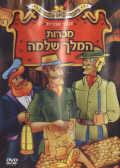 מכרות המלך שלמה *מדובב לעברית*