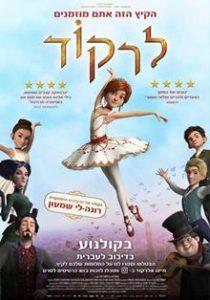 לרקוד *מדובב לעברית*