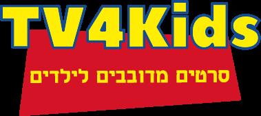 tv4kids - סרטים מדובבים לילדים לצפיה ישירה