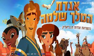 אגדת המלך שלמה *מדובב לעברית*
