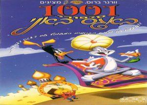 1001 סיפורי באגס באני *מדובב לעברית*