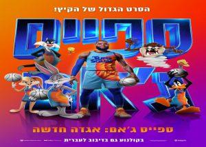 ספייס ג'אם: אגדה חדשה *מדובב לעברית*